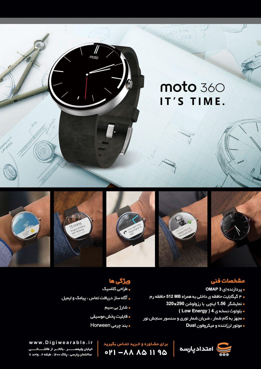 Moto360---D